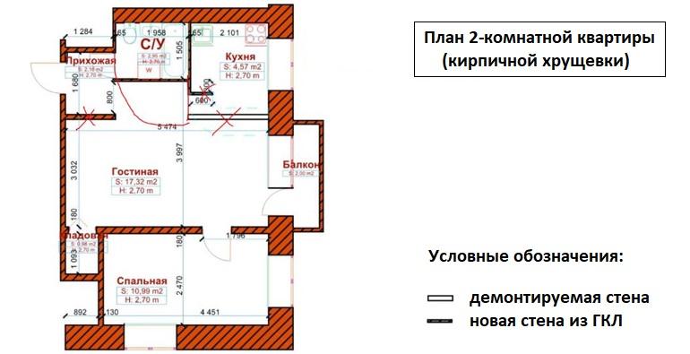 Вариант перепланировки хрущевки, предусматривающий создание общей зоны из гостиной, кухни и прихожей и расширения санузла за счет коридора